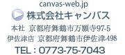 株式会社キャンバス/京都府舞鶴市万願寺97-5/TEL:0773-75-7043/FAX:0773-75-7093